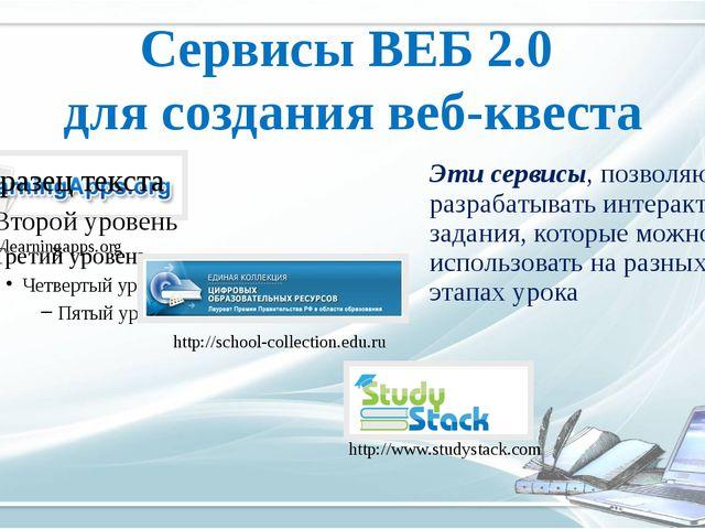 Сервисы ВЕБ 2.0 для создания веб-квеста http://learningapps.org http://school...