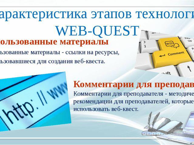 Характеристика этапов технологии WEB-QUEST Использованные материалы Использов...