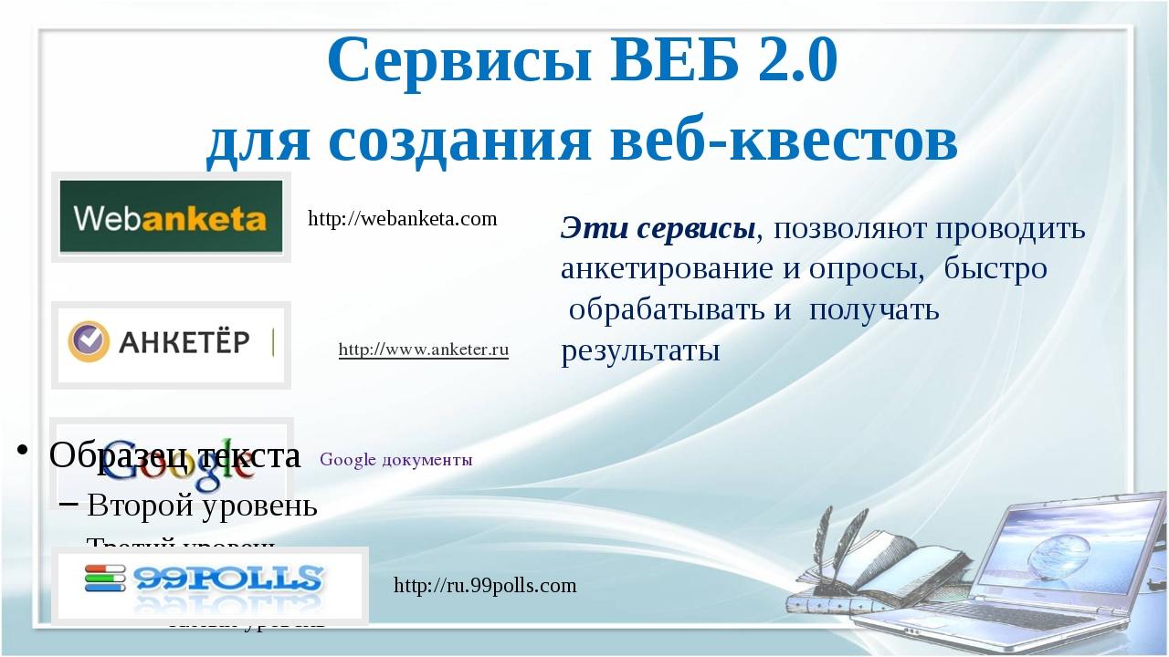 Сервисы ВЕБ 2.0 для создания веб-квестов http://webanketa.com http://www.ank...