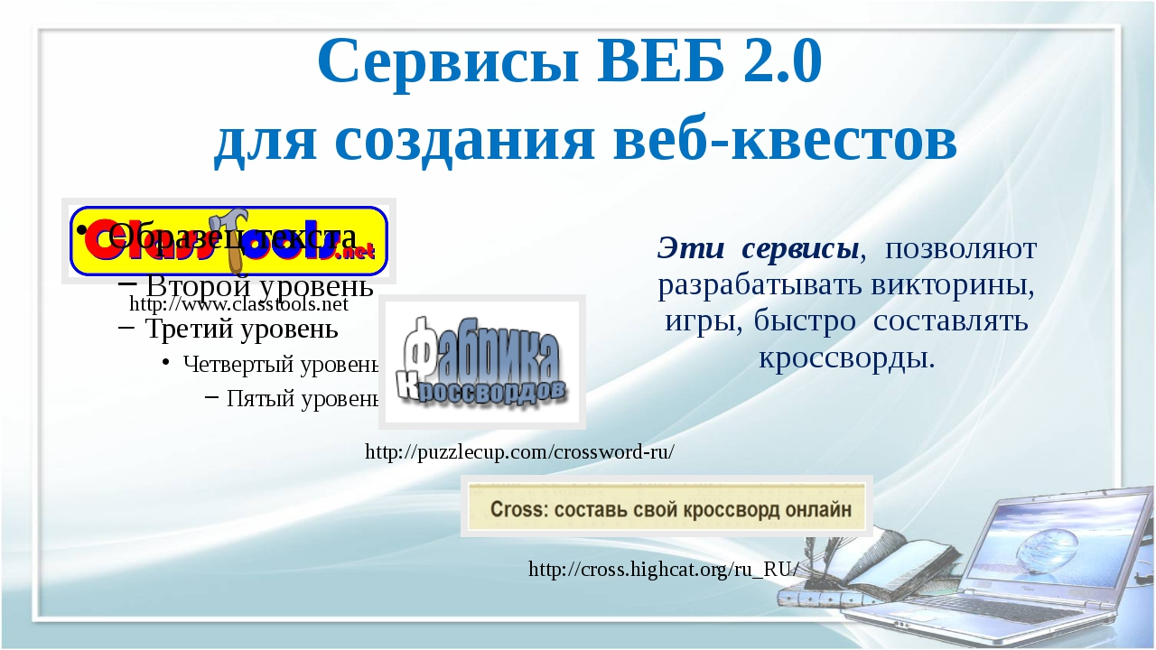 Сервисы ВЕБ 2.0 для создания веб-квестов http://www.classtools.net http://cro...