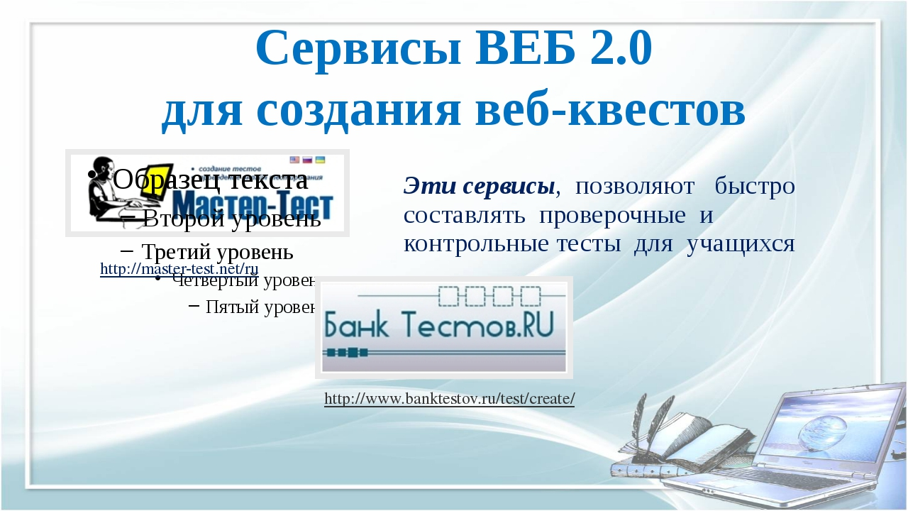 Сервисы ВЕБ 2.0 для создания веб-квестов http://master-test.net/ru http://ww...