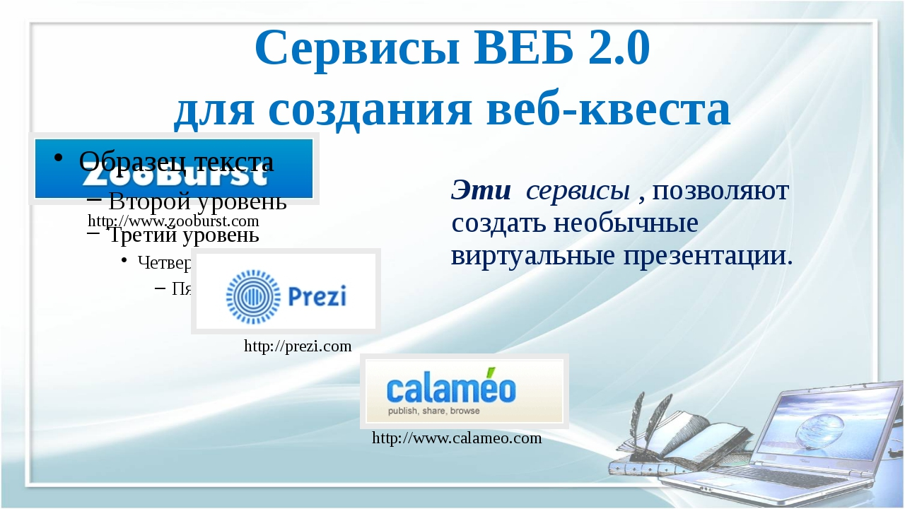 Сервисы ВЕБ 2.0 для создания веб-квеста http://www.zooburst.com http://prezi...