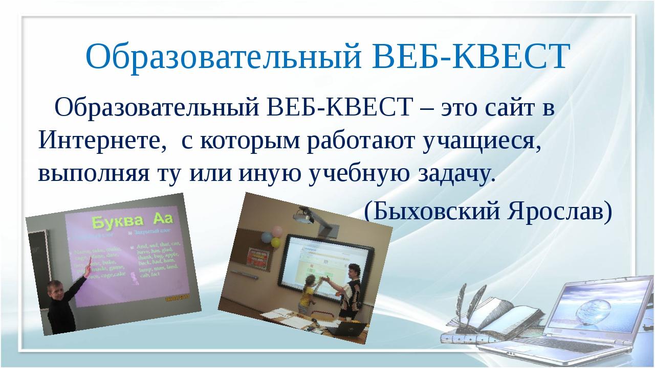 Образовательный ВЕБ-КВЕСТ Образовательный ВЕБ-КВЕСТ – это сайт в Интернете, с...