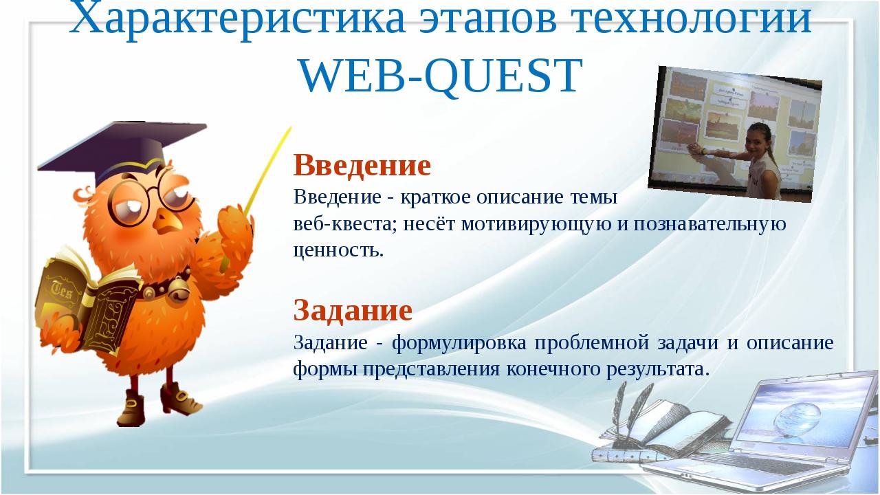 Характеристика этапов технологии WEB-QUEST Введение Введение - краткое описан...