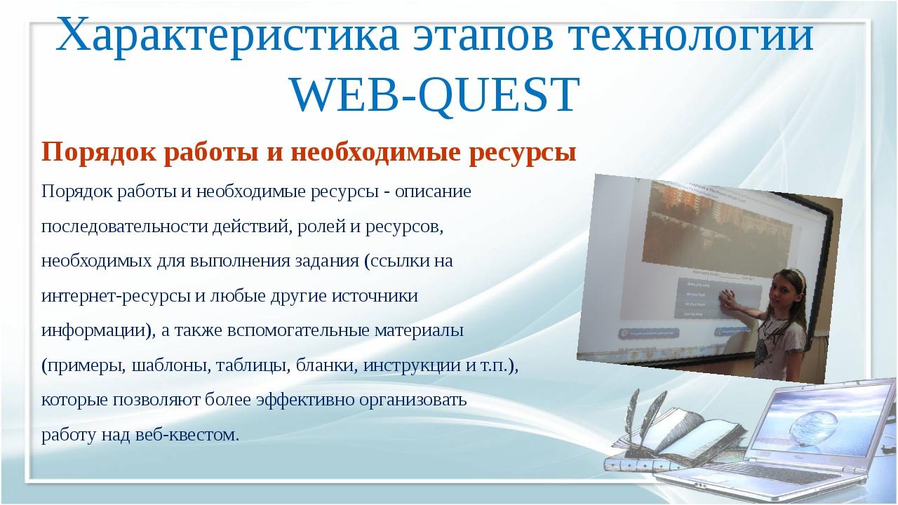 Характеристика этапов технологии WEB-QUEST Порядок работы и необходимые ресур...
