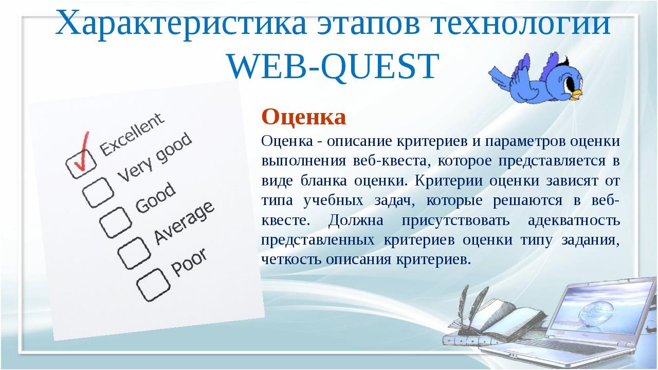 Характеристика этапов технологии WEB-QUEST Оценка Оценка - описание критериев...