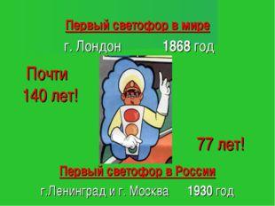 Первый светофор в мире г. Лондон 1868 год Первый светофор в России г.Ленингра
