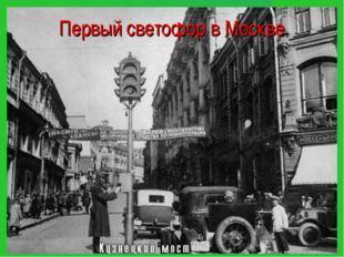 Первый светофор в Москве