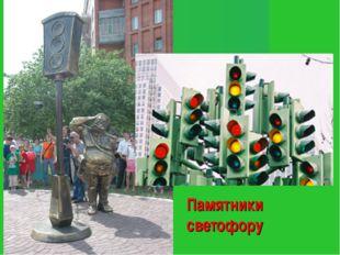 Памятники светофору