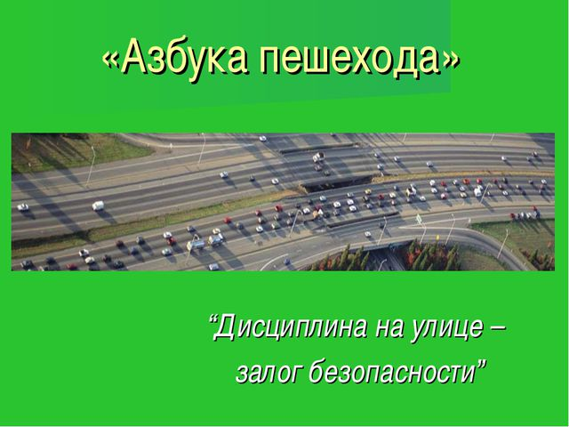 "«Азбука пешехода» ""Дисциплина на улице – залог безопасности"""