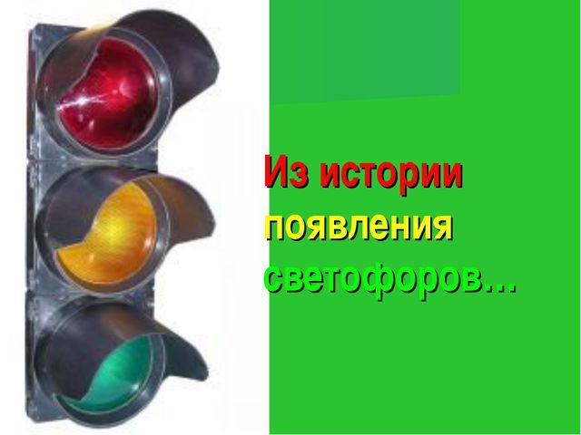 Из истории появления светофоров…