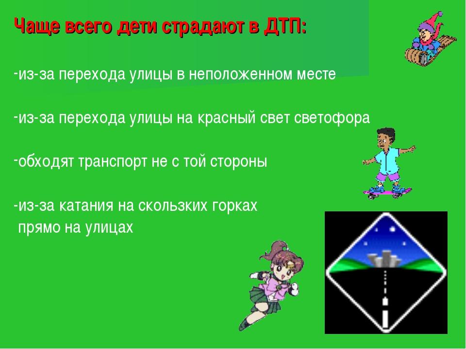 Чаще всего дети страдают в ДТП: из-за перехода улицы в неположенном месте из-...
