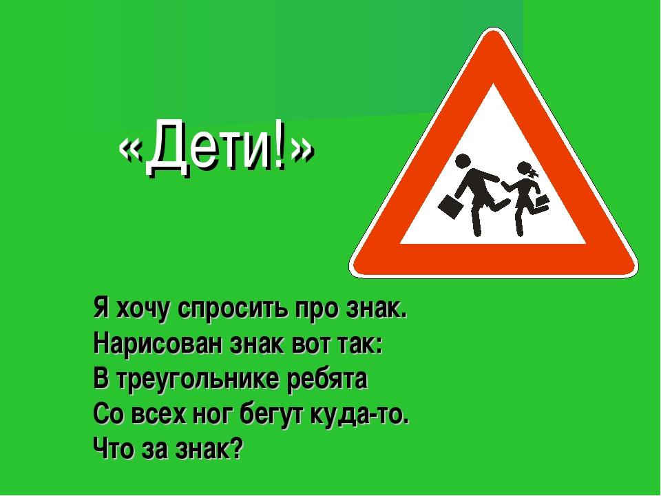 Я хочу спросить про знак. Нарисован знак вот так: В треугольнике ребята Со в...