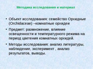 Методика исследования и материал Объект исследования: семейство Орхидные (Orc