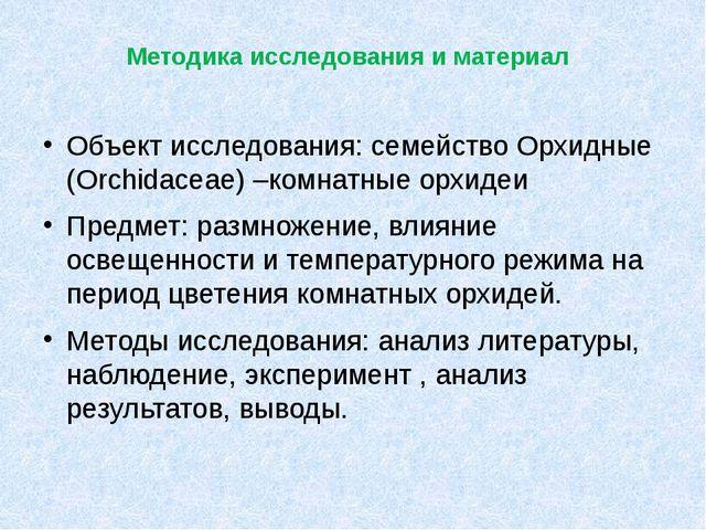 Методика исследования и материал Объект исследования: семейство Орхидные (Orc...