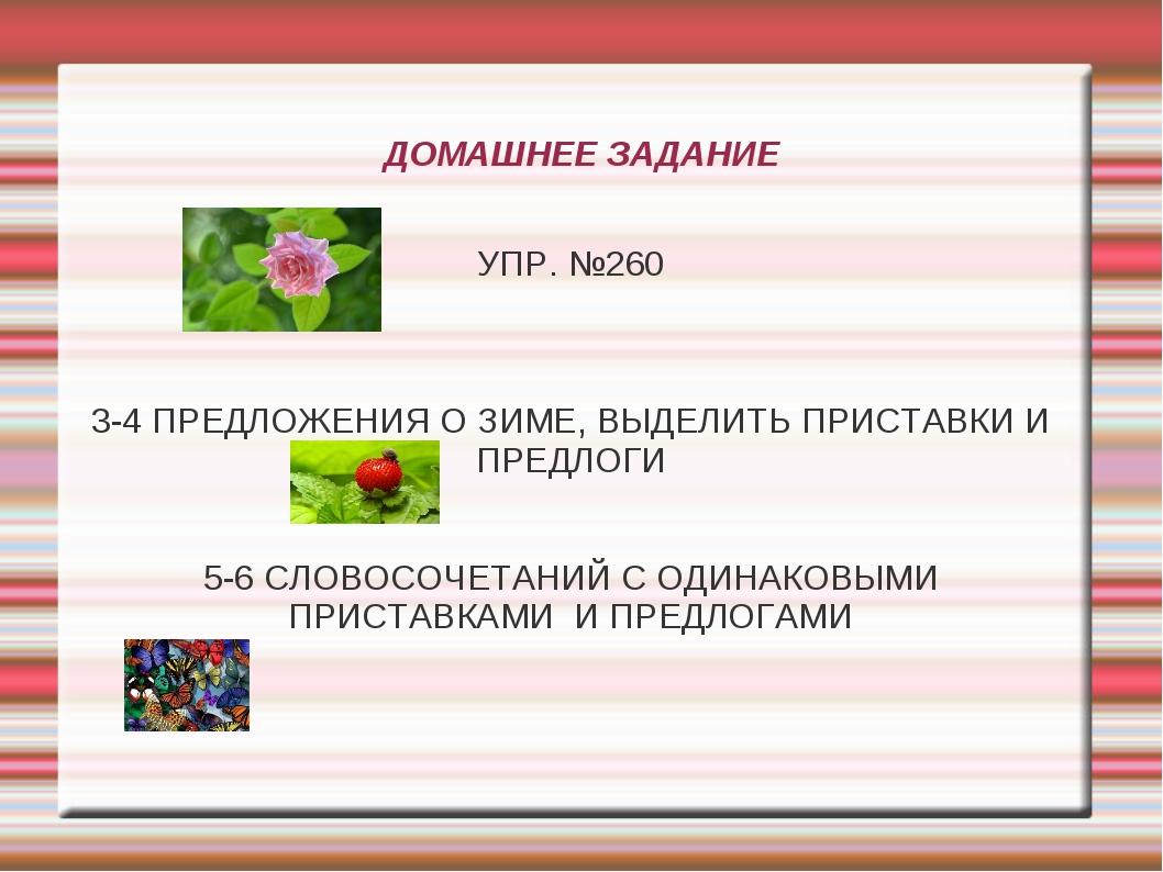 ДОМАШНЕЕ ЗАДАНИЕ УПР. №260 3-4 ПРЕДЛОЖЕНИЯ О ЗИМЕ, ВЫДЕЛИТЬ ПРИСТАВКИ И ПРЕДЛ...