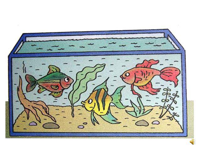 Цветы стоят в вазе. Рыбки плавают в аквариуме.