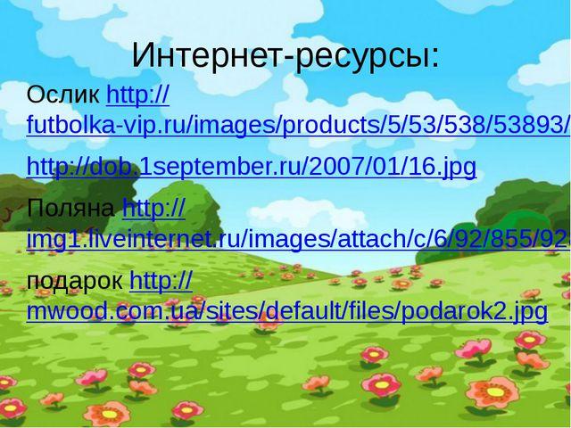 Интернет-ресурсы: Ослик http://futbolka-vip.ru/images/products/5/53/538/53893...