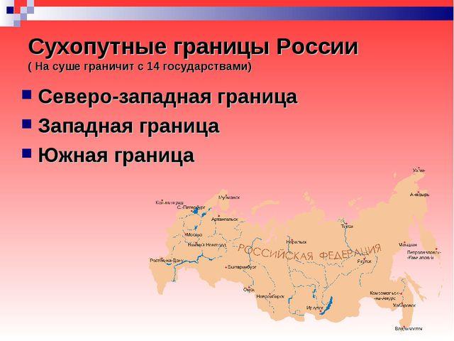 Какие сухопутные границы россии