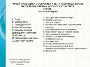 МУЗЕЙ ПРИКЛАДНОГО ИСКУССТВА И БЫТА РОССИИ ХVІІ ВЕКА В ПАТРИАРШИХ ПАЛАТАХ МОСК