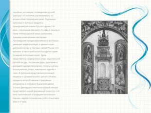 Музейная экспозиция, посвященная русской культуре ХVII столетия, расположилас