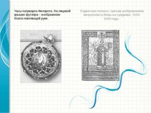 Часы патриарха Филарета. На лицевой крышке футляра – изображение благословляю