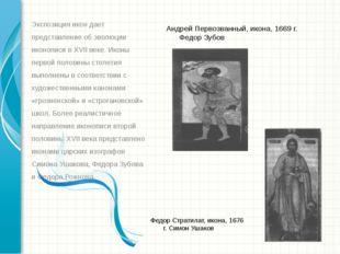 Экспозиция икон дает представление об эволюции иконописи в ХVII веке. Иконы п