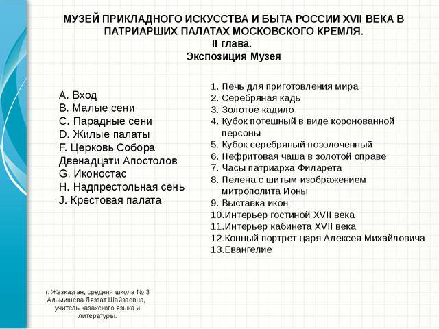 МУЗЕЙ ПРИКЛАДНОГО ИСКУССТВА И БЫТА РОССИИ ХVІІ ВЕКА В ПАТРИАРШИХ ПАЛАТАХ МОСК...