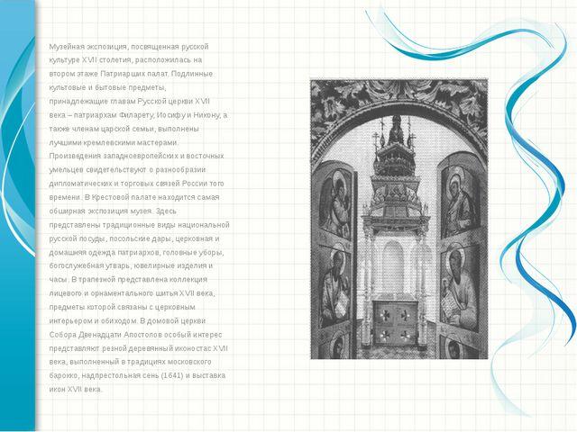 Музейная экспозиция, посвященная русской культуре ХVII столетия, расположилас...