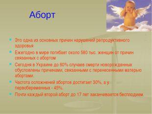 Аборт Это одна из основных причин нарушений репродуктивного здоровья Ежегодно