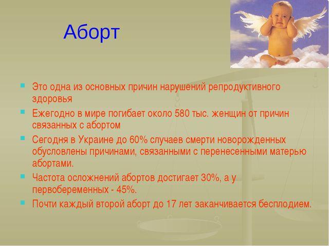 Аборт Это одна из основных причин нарушений репродуктивного здоровья Ежегодно...