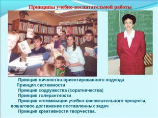 Принципы учебно-воспитательной работы Принцип личностно-ориентированного подх