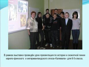 В рамках выставки проведён урок-презентация по истории и сюжетной линии карел