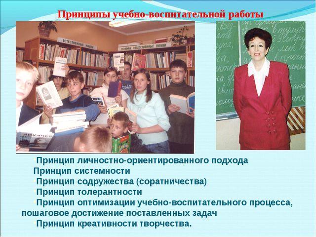 Принципы учебно-воспитательной работы Принцип личностно-ориентированного подх...