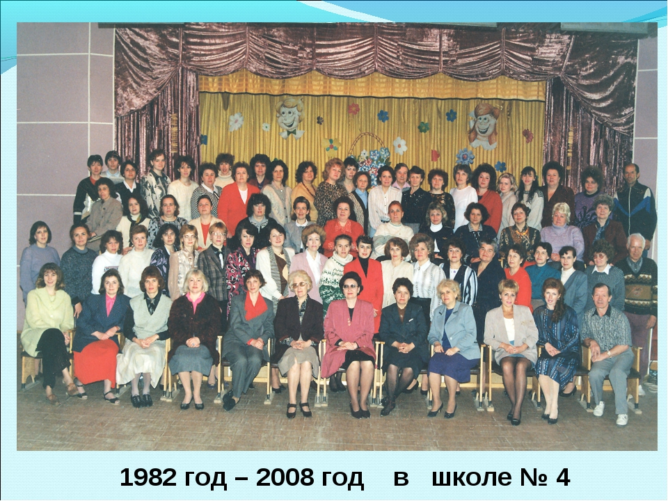 1982 год – 2008 год в школе № 4
