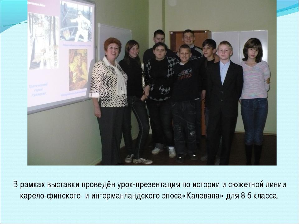 В рамках выставки проведён урок-презентация по истории и сюжетной линии карел...