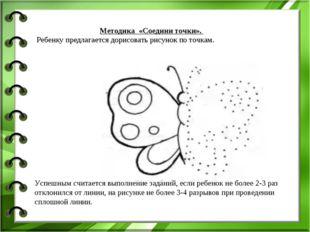 Методика «Соедини точки». Ребенку предлагается дорисовать рисунок по точкам.