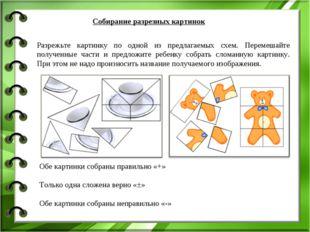 Разрежьте картинку по одной из предлагаемых схем. Перемешайте полученные час