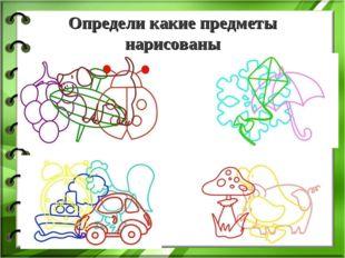 Определи какие предметы нарисованы