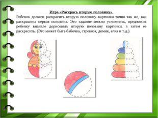 Игра «Раскрась вторую половину» Ребенок должен раскрасить вторую половину кар