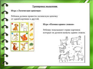 Тренировка мышления  Игра «Логические цепочки» Ребенок должен провести логич