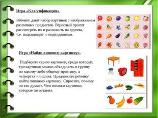 Игра «Классификация» Ребенку дают набор картинок с изображением различных пре