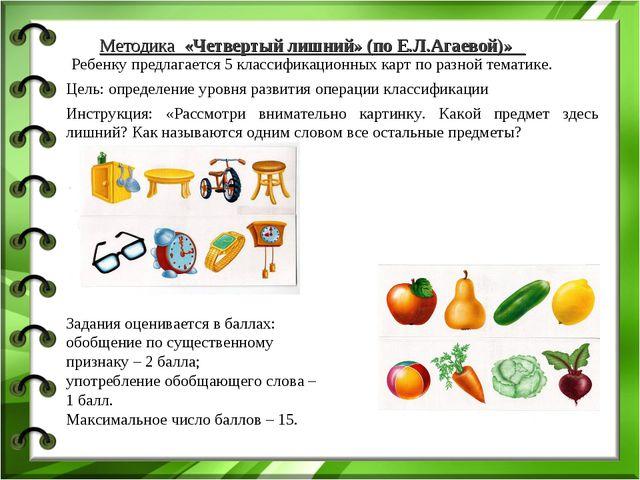 Методика «Четвертый лишний» (по Е.Л.Агаевой)» Инструкция: «Рассмотри внима...
