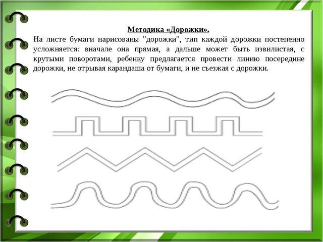 """Методика «Дорожки». На листе бумаги нарисованы """"дорожки"""", тип каждой дорожки..."""