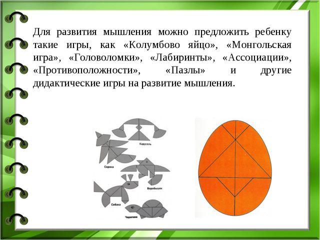 Для развития мышления можно предложить ребенку такие игры, как «Колумбово яйц...