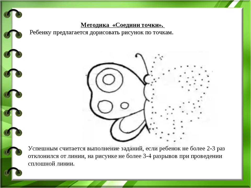 Методика «Соедини точки». Ребенку предлагается дорисовать рисунок по точкам....