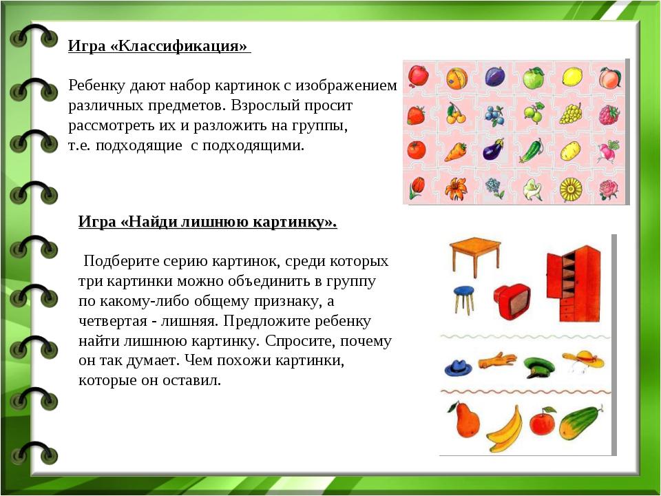 Игра «Классификация» Ребенку дают набор картинок с изображением различных пре...