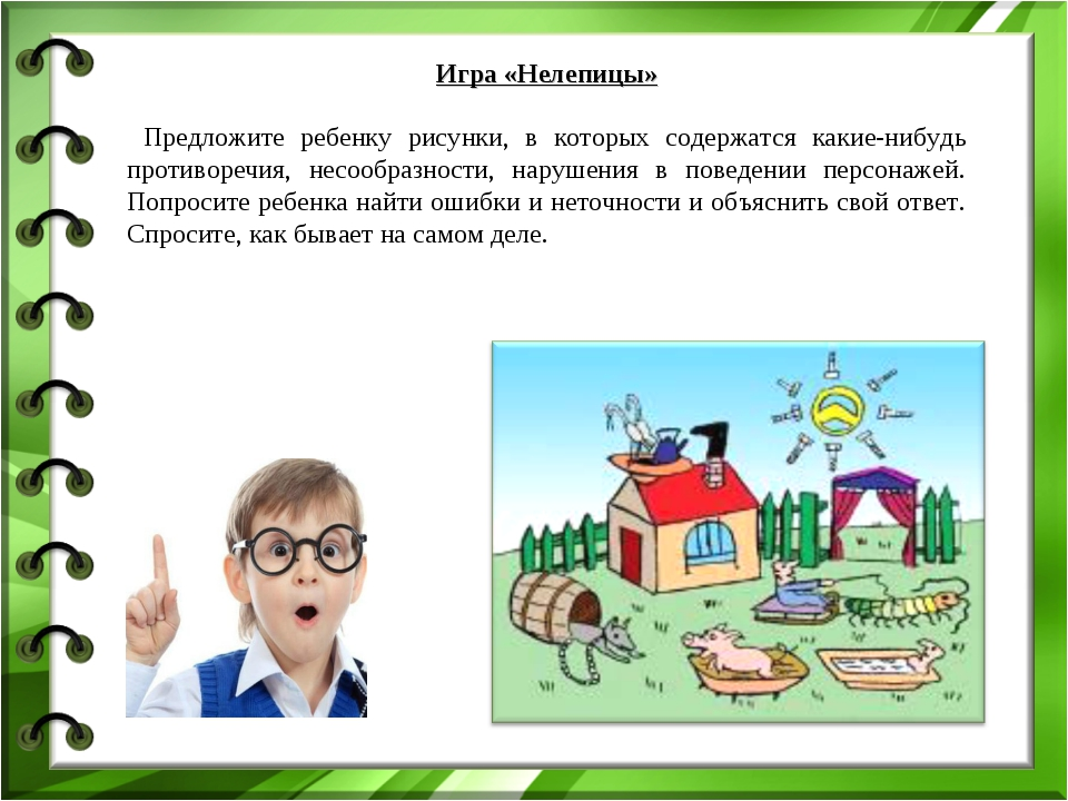Игра «Нелепицы» Предложите ребенку рисунки, в которых содержатся какие-нибудь...
