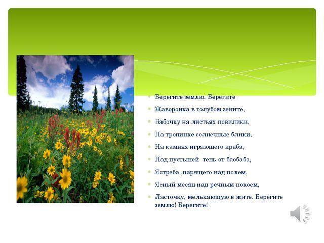 Берегите землю. Берегите Жаворонка в голубом зените, Бабочку на листьях повил...