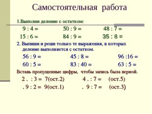 Самостоятельная работа 1.Выполни деление с остатком: 9 : 4 = 50 : 9 = 48 : 7